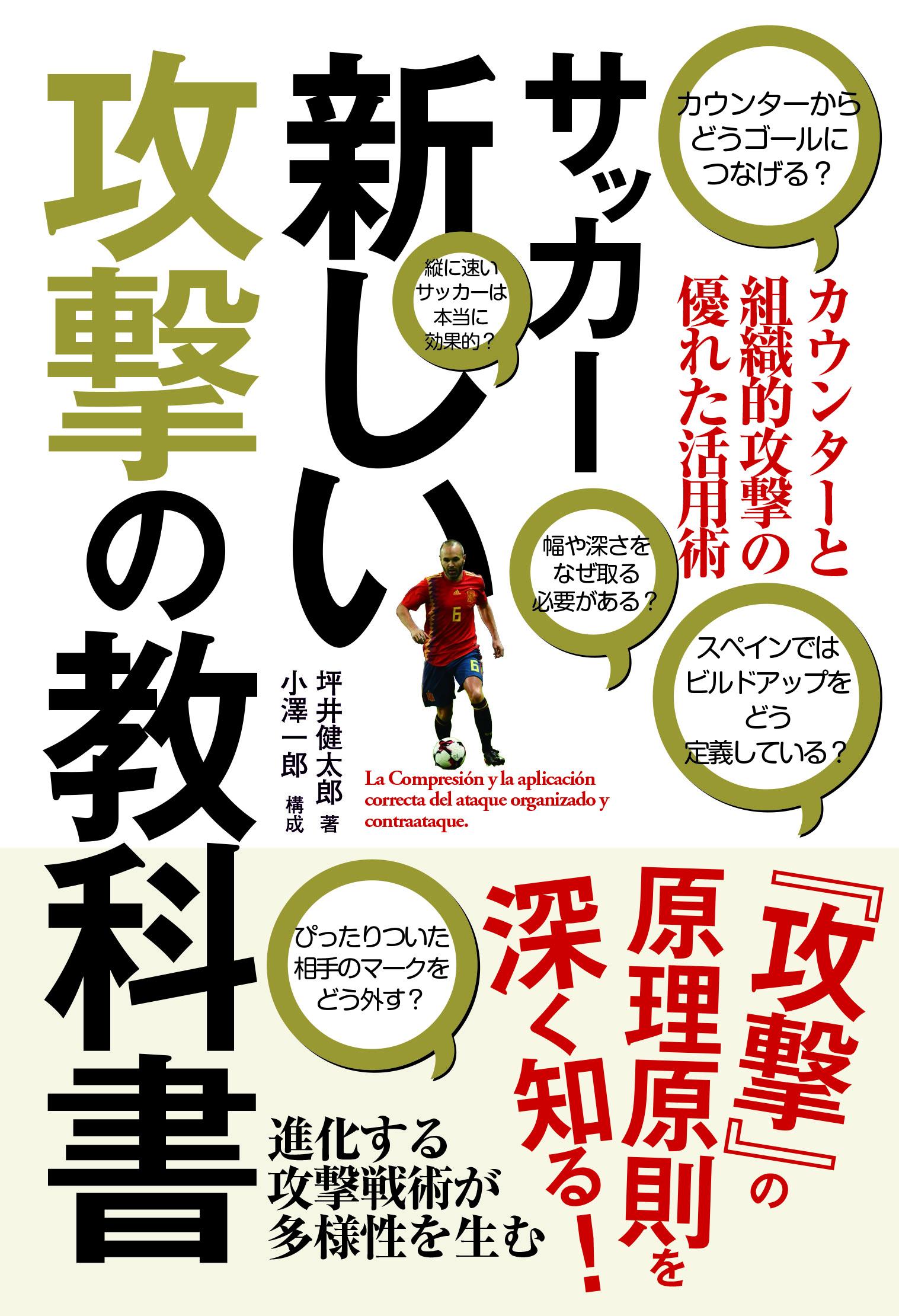サッカー新しい守備の教科書』4...